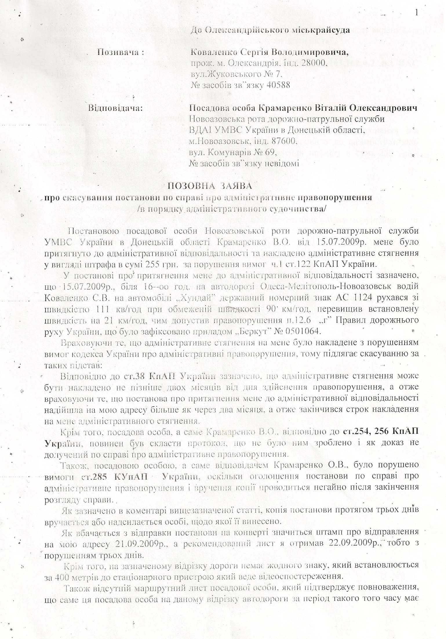 бланк протокол замера киев